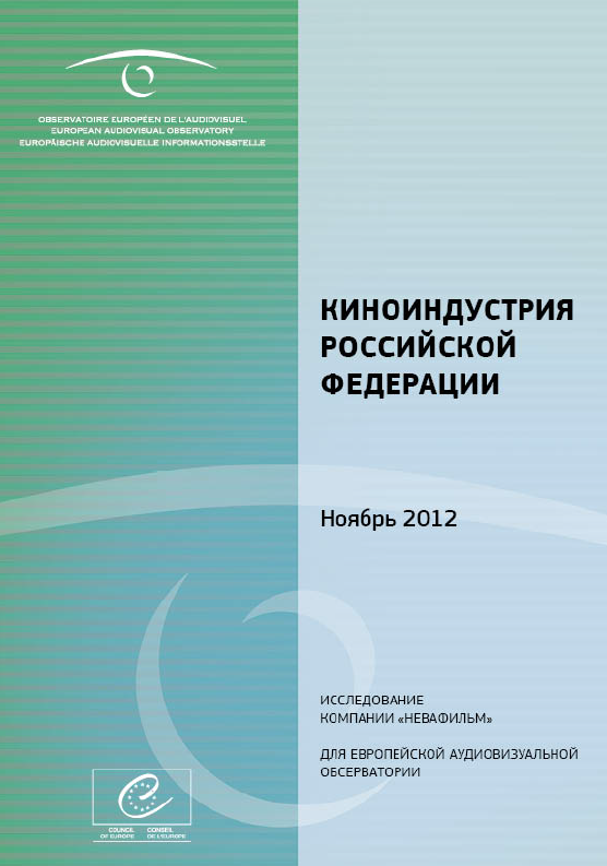 russianfilmindustry_nevafilm2012_ru